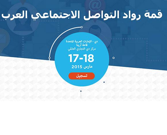 دبي تستضيف ملتقى رواد التواصل الاجتماعي العرب