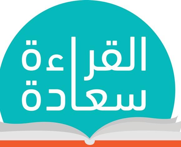ما هي أهمية القراءة Ra2ed