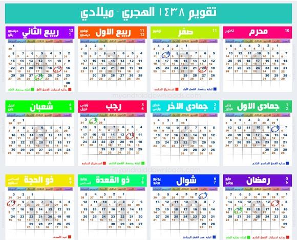 الميلادي التقويم