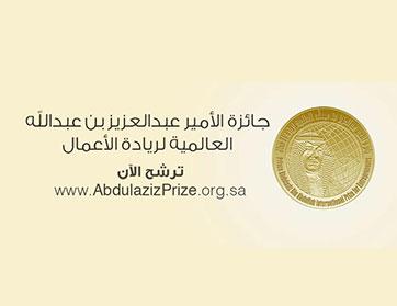 الأمير عبدالعزيز بن عبدالله العالمية يطلق جائزة ريادة الأعمال في السعودية