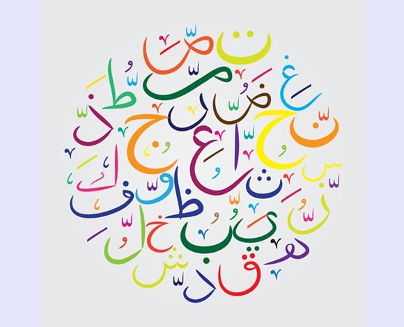 أجمل ما قيل عن اللغة العربية