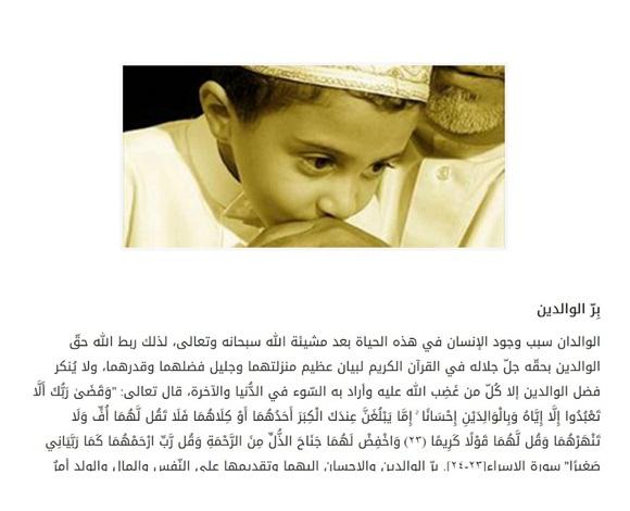 ما هي حقوق الوالدين على الأبناء Ra2ed