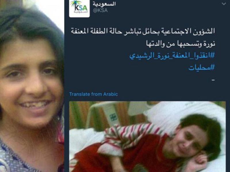 سجن المعنفة نورة الرشيدي يثير غضب السعوديين Ra2ed