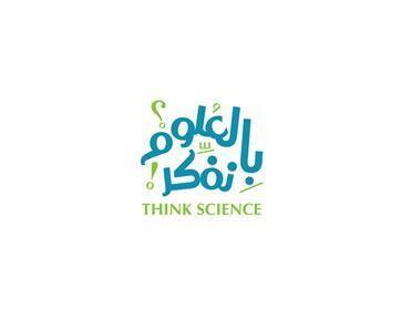 مسابقة think science، بالعلوم نفكر