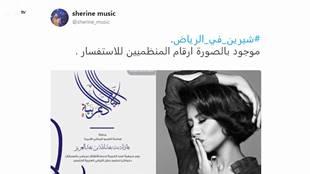 تعليق الفنانة شيرين على ارتفاع أسعار تذاكر حفلها في الرياض