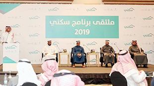 """إعلان أسماء 200 ألف سعودي للاستفادة من خيارات برنامج """"سكني"""" بالمملكة"""