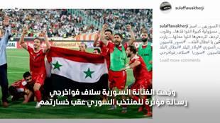 رد فعل سوزان نجم الدين على عدم تأهل سوريا لكأس العالم