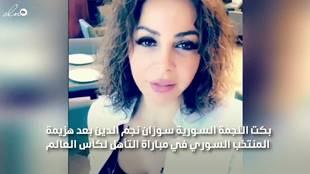 رد فعل سولاف فواخرجي على عدم تأهل منتخبها السوري