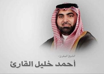 وفاة الشيخ أحمد خليل قارئ خبر أثار حزن الملايين على تويتر
