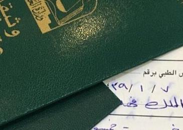 أغلى عقد زواج في السعودية بـ10 ملايين ريال