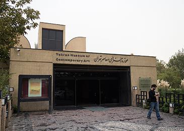 التجديدات في متحف طهران للفن المعاصر تكشف عن وجود 10 لوحات منسية لبيكاسو!