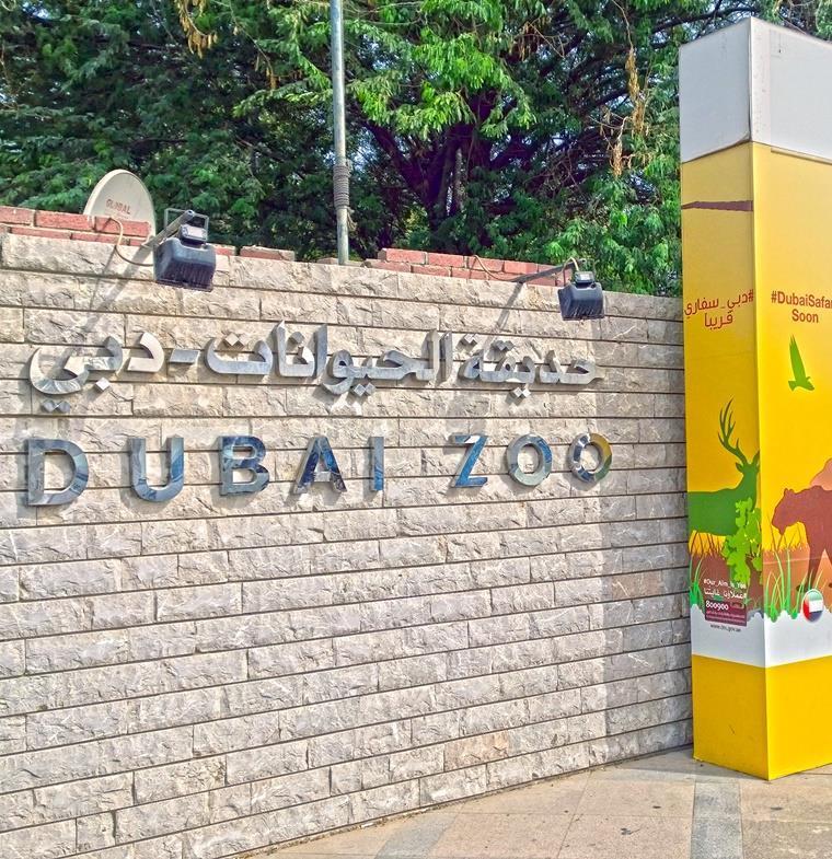 هذا المزار السياحي العتيق في دبي سيغلق الشهر القادم
