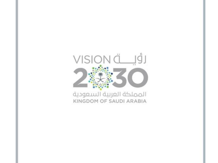عبارات قصيره عن رؤية 2030 Ra2ed