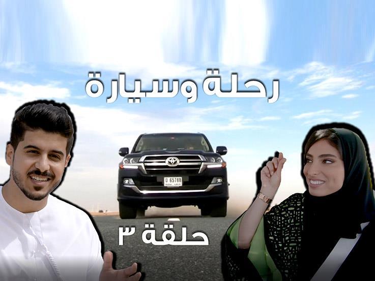 """أنظروا """"ملكة الصحراء""""... السيارة التي فاجأت طلال وولاء، رحلة وسيارة الحلقة 3"""